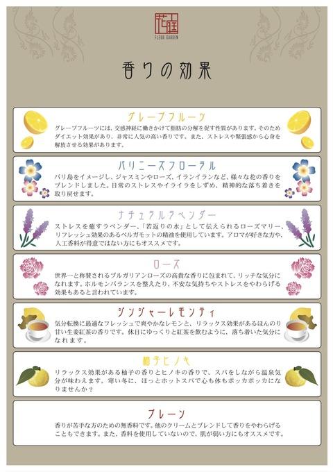 香りの効果レギュラー7種類縦(最新)ver のコピー