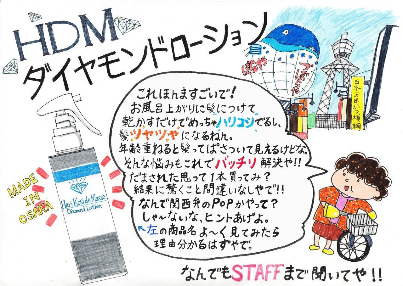 【HDM】手書きPOP