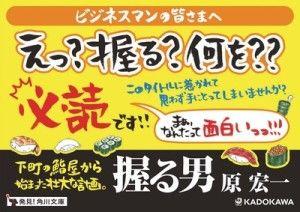 角川文庫『握る男』POP用画像-thumb-400x283-44534
