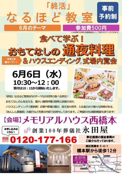 チラシオモテ通夜料理6.6西橋本