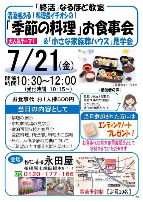 7月21日橋本