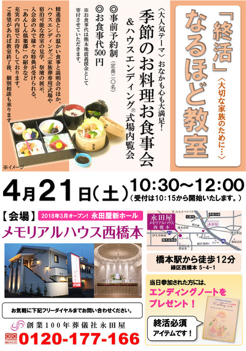 20西橋本