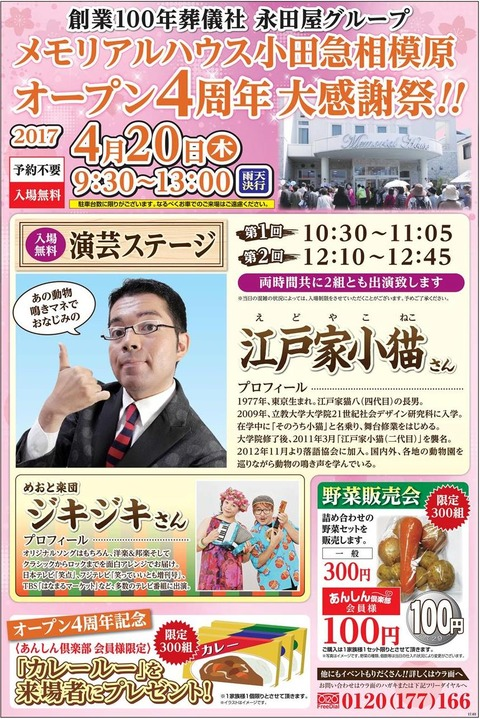 メモリアルハウス小田急相模原オープン4周年 表