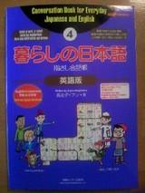 暮らしの日本語