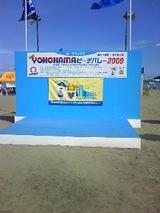 Yokohama ビーチバレー 2009