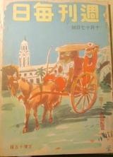 週刊毎日 昭和18年10月17日号