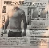 マッチョシャツ