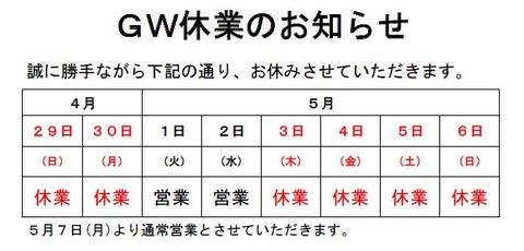Wの営業日程