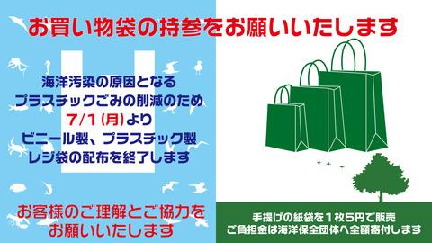 レジ袋配布終了のお知らせ