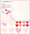 shikishi_seal_heart