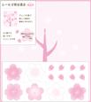 shikishi_seal_sakura