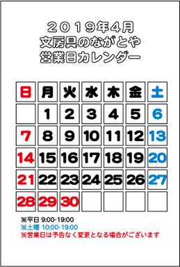 ブログ用カレンダー(4月)
