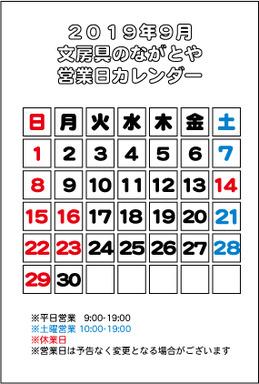 ブログ用カレンダー(9月)