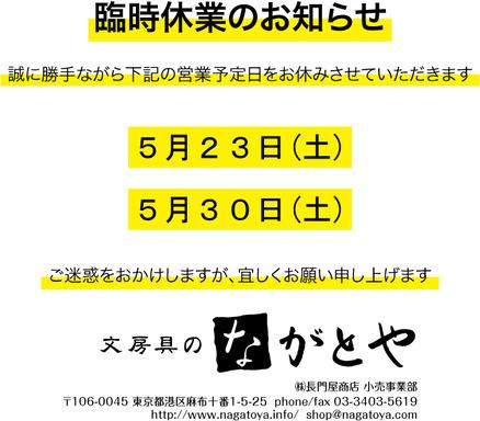 新型コロナウィルス臨時休業お知らせ4