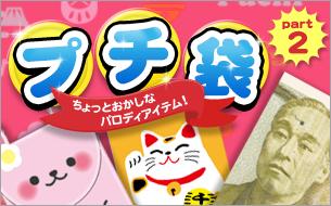 sakamoto_putibukuro