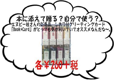 Book+Card