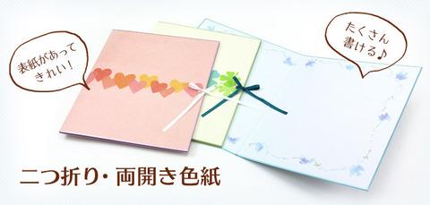 shikishi_book1