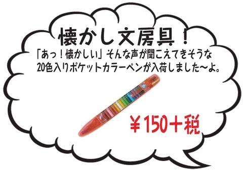 20色ポケットカラーペン