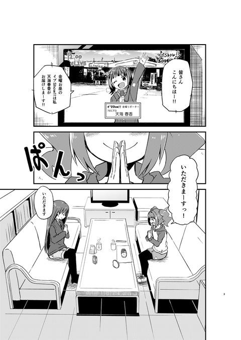 s-千早さん 高槻家へご招待!_003
