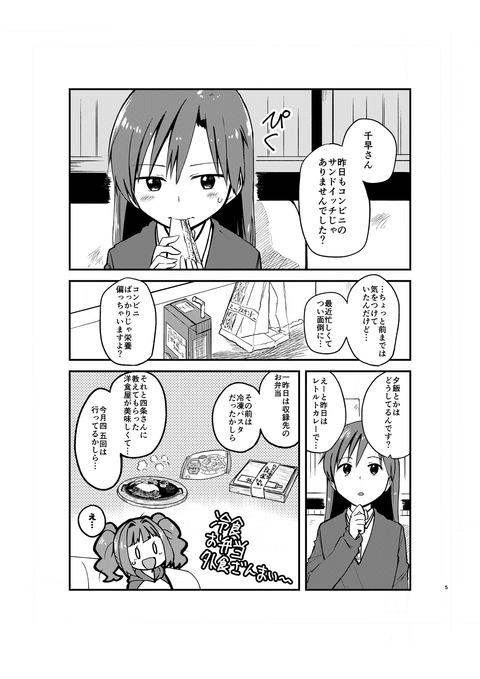s-千早さん 高槻家へご招待!_005