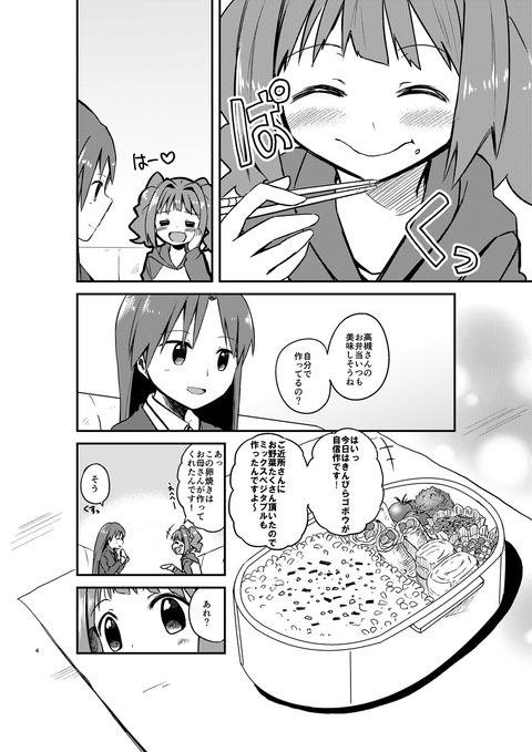 s-千早さん 高槻家へご招待!_004
