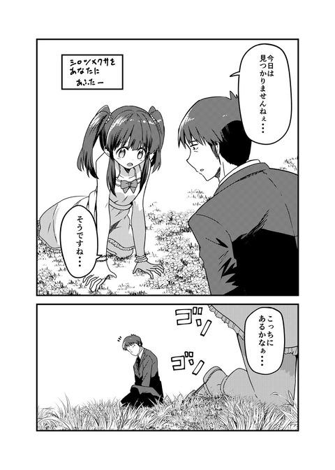 s-おまけ_002
