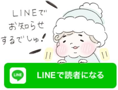 LINE用イラスト