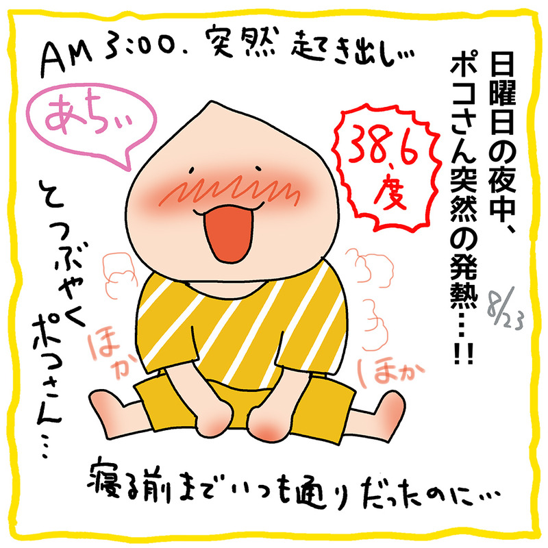 IN_200825_1