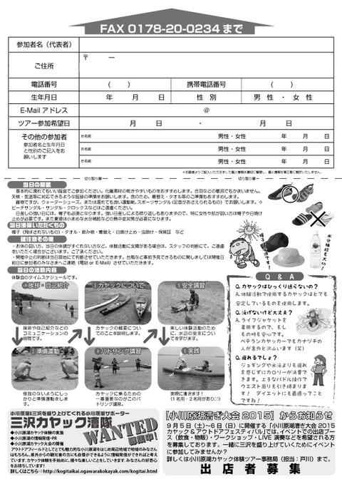 2015_A4flyer_裏