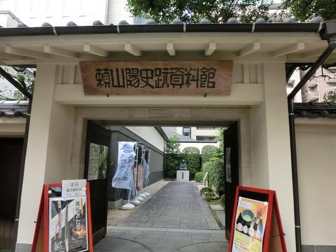 日本画家・柳樂晃里190831頼山陽史跡資料館1