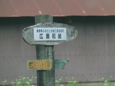 画家・柳樂晃里190622広瀬和紙5