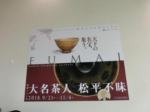 日本画家・柳樂晃里181101大名茶人2
