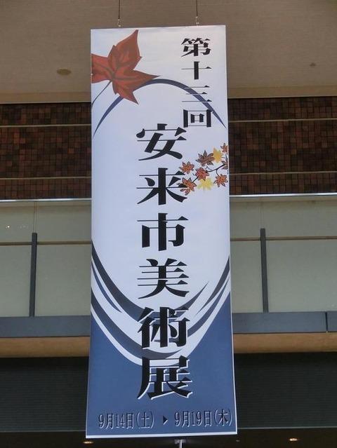 日本画家・柳樂晃里・第13回安来市美術展A1