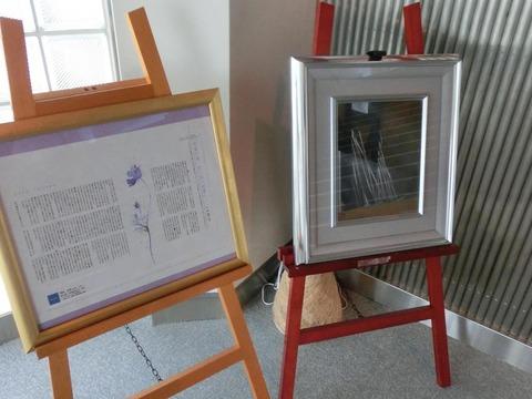 柳樂晃里2007和鋼博物館展示4