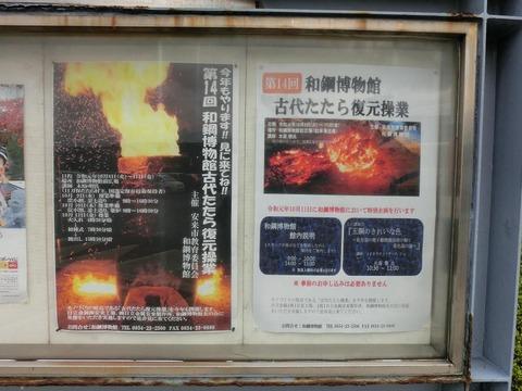 柳樂晃里・第14回古代たたら復元操業2