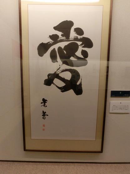 日本画家・柳樂晃里190602加納美術館10