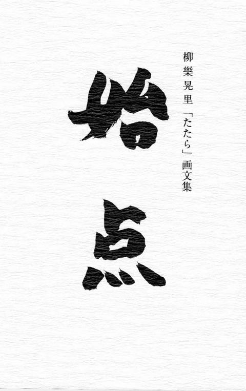 柳樂香里作品・たたら文集「始点」
