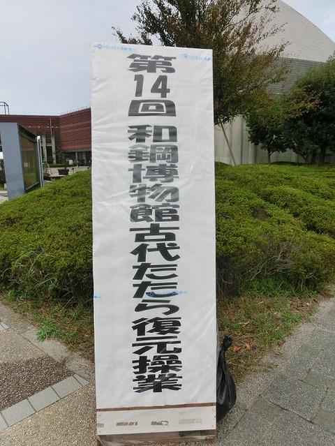 柳樂晃里・第14回古代たたら復元操業1