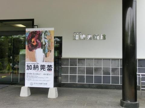 日本画家・柳樂晃里190602加納美術館2