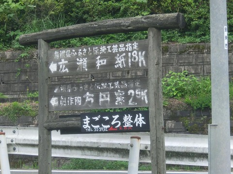 画家・柳樂晃里190622広瀬和紙1