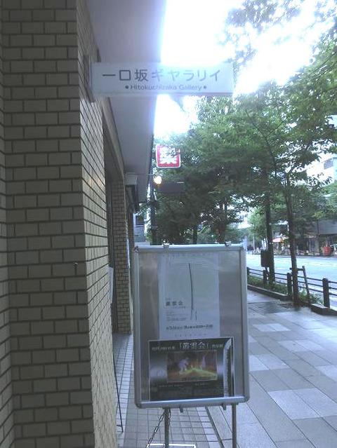 日本画家・柳樂晃里1807303