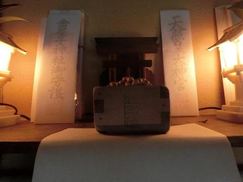 日本画家・柳樂晃里190203節分4