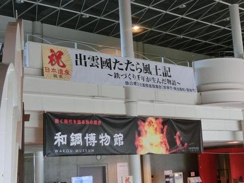 柳樂晃里・安来市和銅博物館展示4