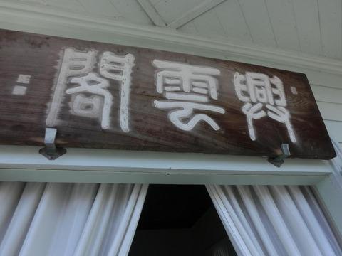 日本画家・柳樂晃里・興雲閣2