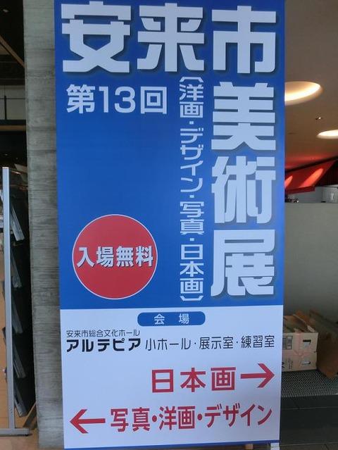 日本画家・柳樂晃里・第13回安来市美術展A2