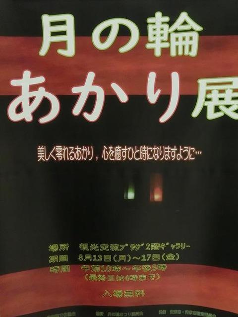 日本画家・柳樂晃里1808161