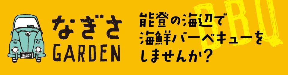 Cafe & 炭火焼 なぎさガーデン イメージ画像