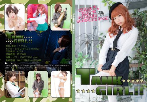 TANK-GIRL!!表紙