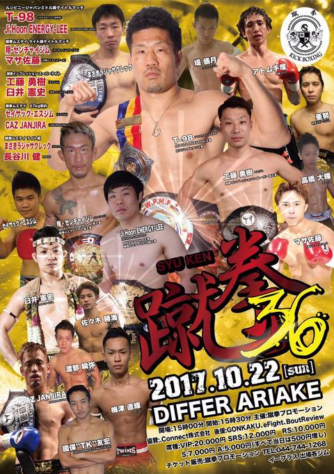 171022shuken-poster