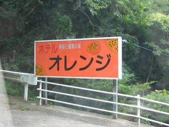 orange_gaikan
